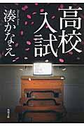 高校入試の本