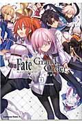 Fate/Grand Orderコミックアラカルト 1の本