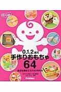0.1.2歳児手作りおもちゃ64の本