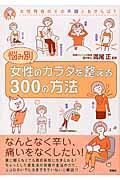 悩み別女性のカラダを整える300の方法の本