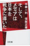 そして、メディアは日本を戦争に導いたの本