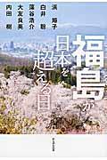 福島が日本を超える日の本