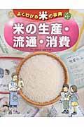 よくわかる米の事典 4の本