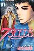 7SEEDS 31の本
