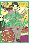 創太郎の出張ぼっちめし 2の本