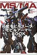 可変モビルスーツ/モビルアーマーBOOKの本
