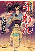 うわん 九九九番目の妖の本