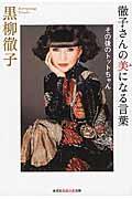 徹子さんの美になる言葉の本