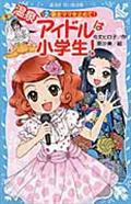 温泉アイドルは小学生! 2の本