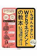 いちばんやさしいWebマネジメントの教本の本
