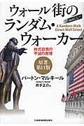 原著第11版 ウォール街のランダム・ウォーカーの本