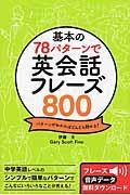 基本の78パターンで英会話フレーズ800の本