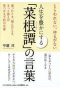 人生を豊かにする「菜根譚」の言葉の本