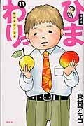 新装版 ひまわりっ~健一レジェンド~ 13