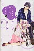 パーフェクトワールド 3の本