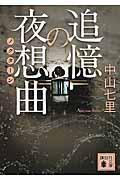 追憶の夜想曲の本