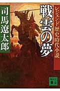 戦雲の夢の本