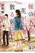 桜の花が散る前にの本