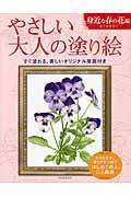 やさしい大人の塗り絵 身近な春の花編の本