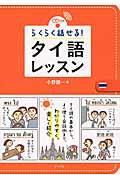 らくらく話せる!タイ語レッスンの本