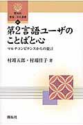 第2言語ユーザのことばと心の本