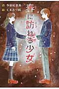 春に訪れる少女の本