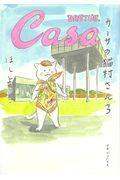 カーサの猫村さん 3の本