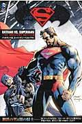 バットマンVS.スーパーマン:ベストバウトの本