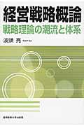 経営戦略概論の本