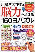 川島隆太教授の脳力を鍛える150日パズルの本