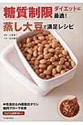 糖質制限ダイエットに最適!蒸し大豆で満足レシピの本