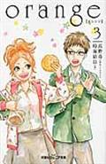 orange 3の本