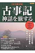 完全保存版 古事記神話を旅するの本