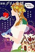 新釈グリム童話の本