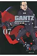 GANTZ 07の本