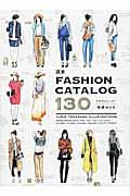 週末FASHION CATALOG 130の本