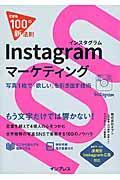 Instagramマーケティングの本
