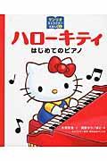 ハローキティはじめてのピアノの本