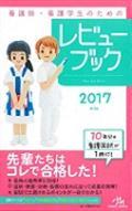 第18版 看護師・看護学生のためのレビューブック 2017の本