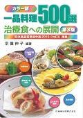 第3版 一品料理500選