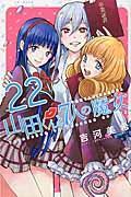 山田くんと7人の魔女 22の本
