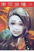 東京喰種:re 6の本