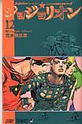 ジョジョリオン volume 12の本