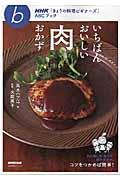 いちばんおいしい肉おかずの本