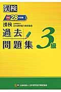 漢検過去問題集 平成28年度版 3級