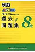 漢検過去問題集 平成28年度版 8級