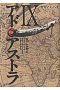アド・アストラ 9の本
