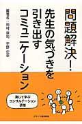 問題解決!先生の気づきを引き出すコミュニケーションの本