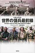 世界の傭兵最前線の本
