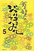 鈴木敏夫のジブリ汗まみれ 5の本